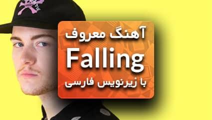 دانلودآهنگ Falling از Trevor Daniel (تیک تاک) (tik tok)