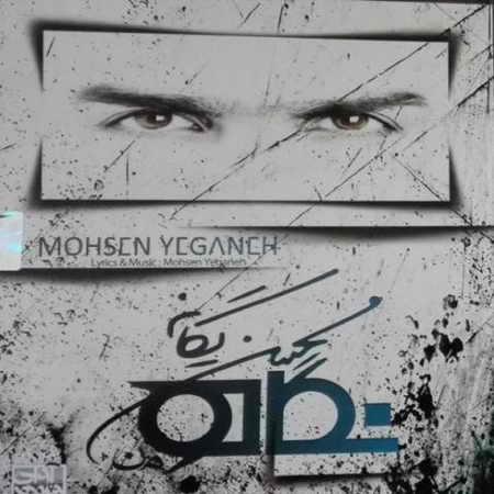 دانلود آهنگ محسن یگانه دیوار