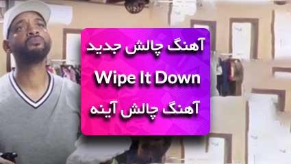 دانلود آهنگ Wipe It Down از BMW KENNYچالش تیک تاک(tik tok)