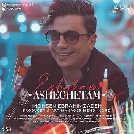 دانلود آهنگ محسن ابراهیم زاده عشقم عاشقتم موزیک بازان