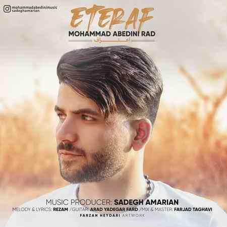 دانلودآهنگ محمد عابدینی راد اعتراف موزیک بازان