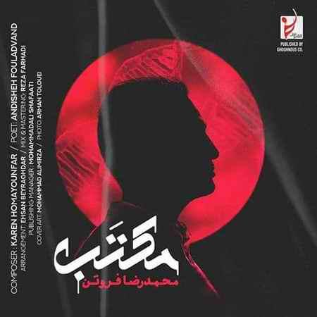 دانلود آهنگ محمدرضا فروتن مکتب موزیک بازان