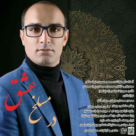دانلود آهنگ محمد سعیدی ابواسحاقی در مسلخ عشق موزیک بازان