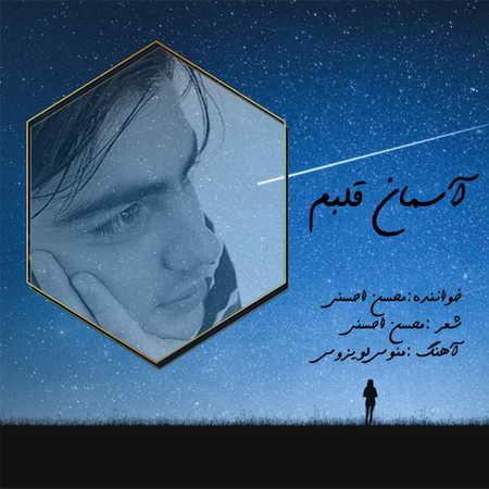 دانلود آهنگ محسن احسنی آسمان قلبم موزیک بازان