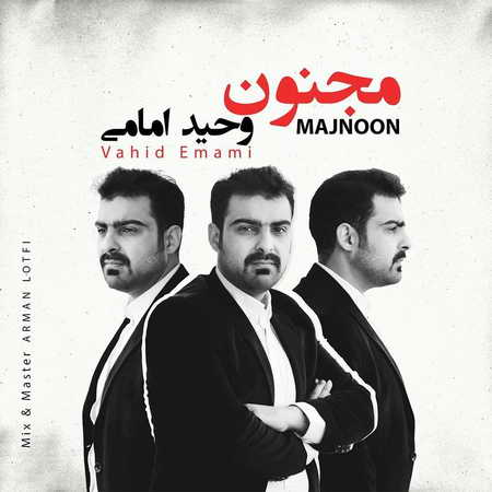 دانلود آهنگ وحید امامی مجنون موزیک بازان