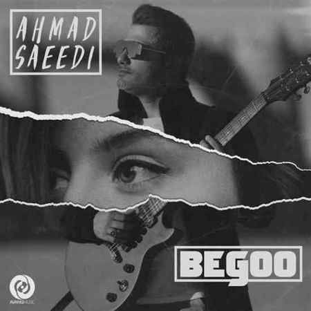 دانلود آهنگ احمد سعیدی بگو موزیک بازان