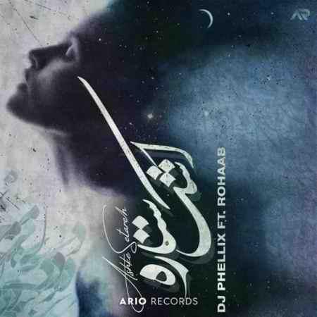 دانلود آهنگ دیجی فلیکس و روهاب اشک ستاره موزیک بازان