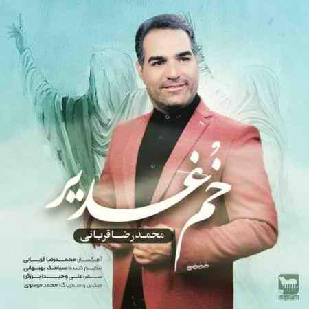 دانلود آهنگ محمدرضا قربانی خم غدیر موزیک بازان